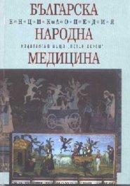 Българска народна медицина: Енциклопедия