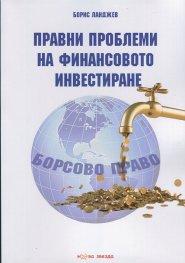 Правни проблеми на финансовото инвестиране
