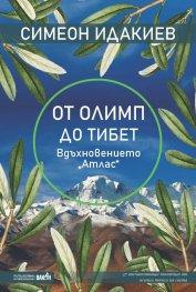 """От Олимп до Тибет - вдъхновението """"Атлас"""" (27 вълнуващи пътеписа от всички точки на света)"""