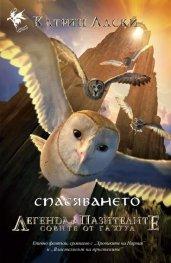 Спасяването Кн.3 от  Легенда за пазителите