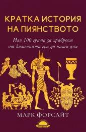Кратка история на пиянството или 100 грама за храброст oт каменната ера до наши дни