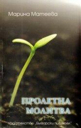 Пролетна молитва. Стихове