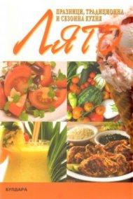 Лято: Празници, традиционна и сезонна кухня