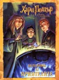 Хари Потър и стаята на тайните: Бележник за приятелите