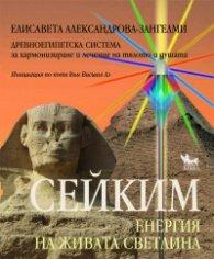 Сейким - Енергия на живата светлина