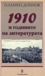 1910 и годините на литературата