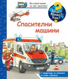 Енциклопедия за най-малките: Спасителни машини