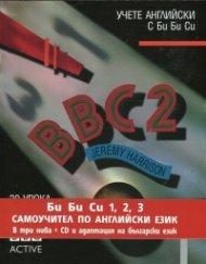 BBC 2/ Комплект Учебник + 3 CD и адаптация на български език