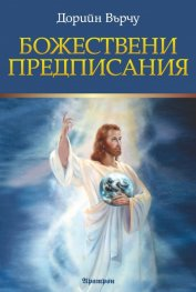 Божествени предписания