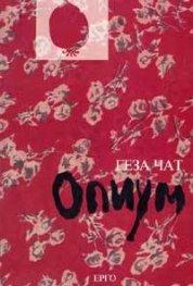 Опиум. Избрани разкази. Дневник 1912-1913 г.