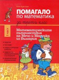 Помагало по математика за 3 клас I част: Математическите пътешествия на Мечо и Медунка из България