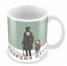 """Чаша Хеликон """"Коледна песен"""""""