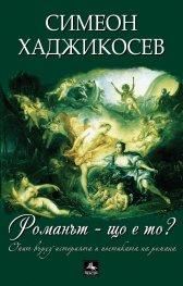 Романът – що е то?