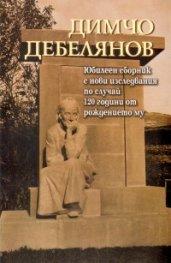 Димчо Дебелянов. Юбилеен сборник с нови изследвания по случай 120 години от рождението му