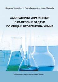 Лабораторни упражнения с въпроси и задачи по обща и неорганична химия