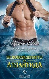 Освобождението на Атлантида Кн.3 от Воините на Посейдон