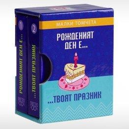 Рожден ден е ... твоят празник - Малки томчета