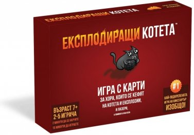 Експлодиращи котета - Настолна игра
