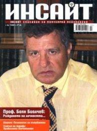 Инсайт; Бр.7/2005