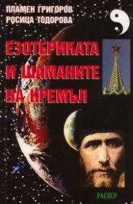 Езотериката и шаманите на Кремъл