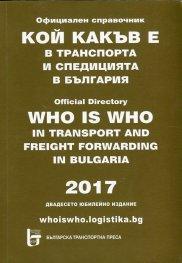 Кой какъв е в транспорта и спедицията в България 2017 (Официален справочник)