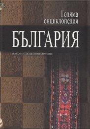Голяма енциклопедия България Т.11