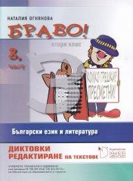 Браво! 8 част (З): Български език и литература, диктовки за 2. клас