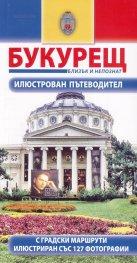 Букурещ. Илюстрован пътеводител