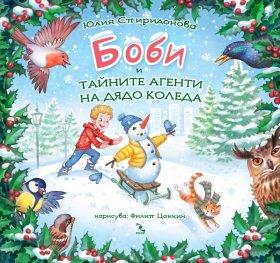 Боби и тайните агенти на Дядо Коледа