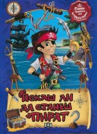 Искаш ли да станеш пират?