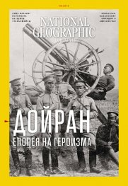 National Geographic България 09/2018