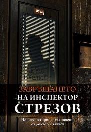 Завръщането на инспектор Стрезов. Новите истории, вдъхновени от доктор Славчев