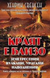 Краят е близо: земетресения, вулкани, урагани и други природни бедствия