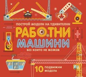 Работни машини (10 подвижни модела)