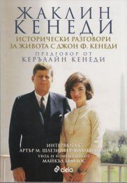 Жаклин Кенеди. Исторически разговори за живота с Джон Ф. Кенеди