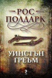 Рос Полдарк. Роман за Корнуол, 1783-1787