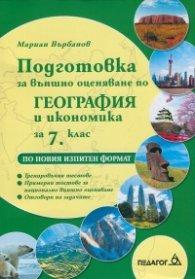 Подготовка за външно оценяване по География и икономика за 7 клас/ По новия изпитен формат