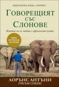 Говорещият със слонове