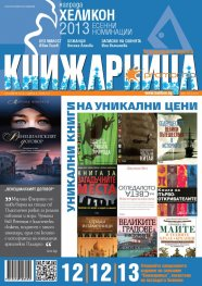 Книжарница; бр.107/Декември 2013
