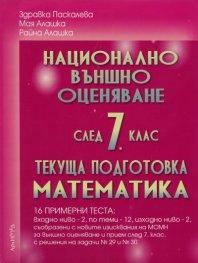 *Национално външно оценяване след 7 клас. Текуща подготовка Математика/ 16 примерни теста