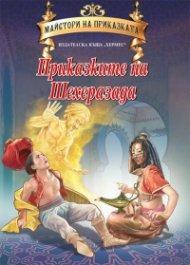 Приказките на Шехеразада/ Майстори на приказката