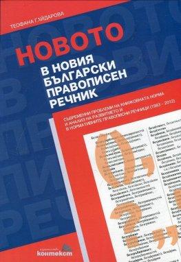 Новото в новия български правописен речник