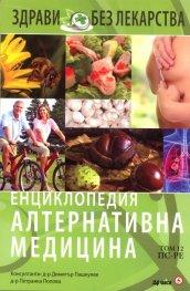 Енциклопедия Алтернативна медицина Т.12 - ПС-РЕ