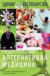 Енциклопедия Алтернативна медицина Т.9 - МЕН-НАР