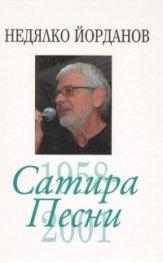 Съчинения в 12 тома Т.4: Сатира. Песни /1958-2001/