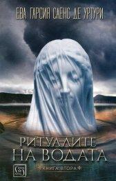 """Ритуалите на водата Кн.2 от поредицата """"Мълчанието на Белия град"""""""