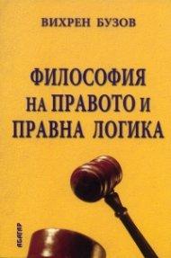 Философия на правото и правна логика