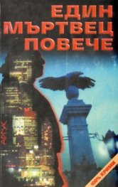 Един мъртвец повече: Сборник криминални разкази от български писатели
