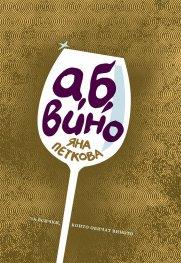 А,Б Вино