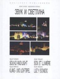 Звук и светлина: Велико Търново - аудиовизуален спектакъл